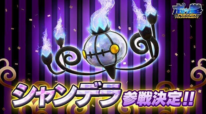 Chandelure-Pokken-Tournament-Fighter
