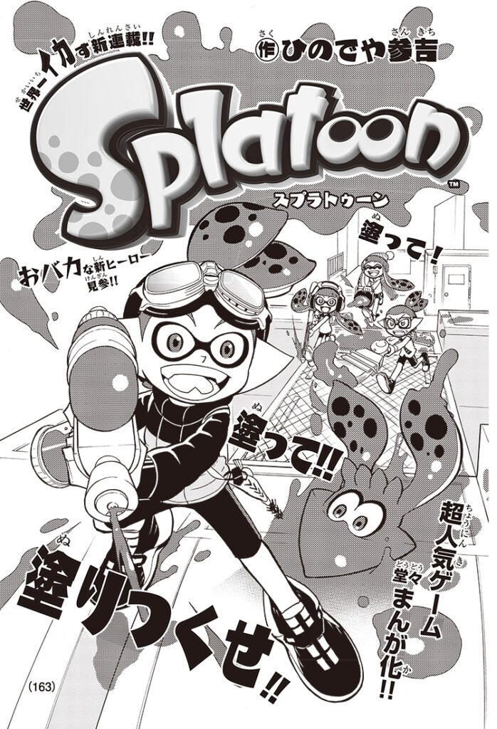 Splatoon comic