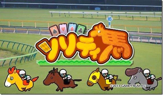 soliti-horse-nintendo-3ds_190511_pp