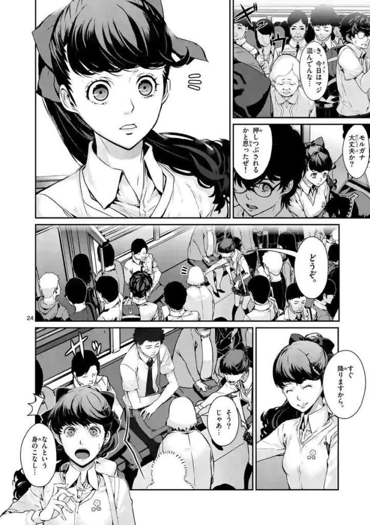 Persona 5 Manga Hisato Murasaki
